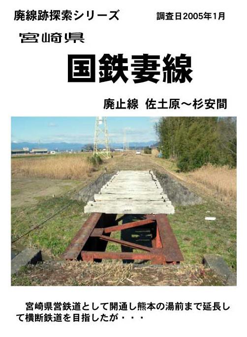 廃線研究所 国鉄妻線