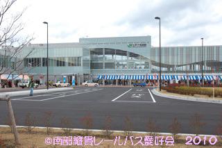 七戸駅 七戸十和田駅舎(南口) 2010年12月4日(土)~5日(日) 終了し... 東北新幹線